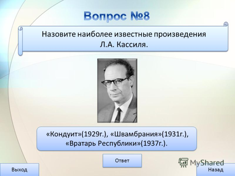 Выход Назад Ответ «Кондуит»(1929г.), «Швамбрания»(1931г.), «Вратарь Республики»(1937г.).