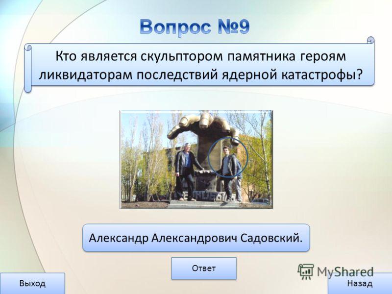 Выход Назад Ответ Александр Александрович Садовский. Александр Александрович Садовский.