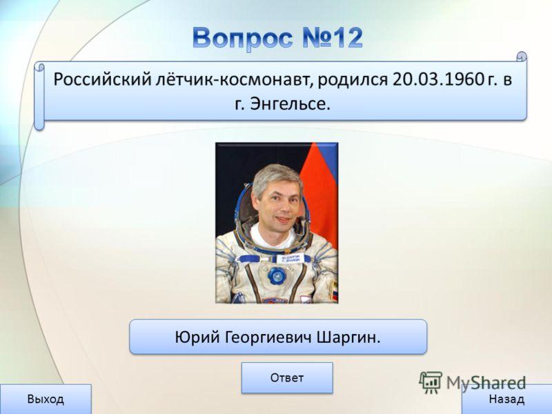 Выход Назад Ответ Юрий Георгиевич Шаргин.