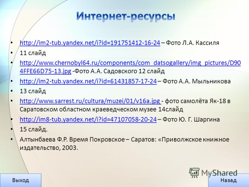 http://im2-tub.yandex.net/i?id=191751412-16-24 – Фото Л.А. Кассиля http://im2-tub.yandex.net/i?id=191751412-16-24 11 слайд http://www.chernobyl64.ru/components/com_datsogallery/img_pictures/D90 4FFE66D75-13.jpg -Фото А.А. Садовского 12 слайд http://w