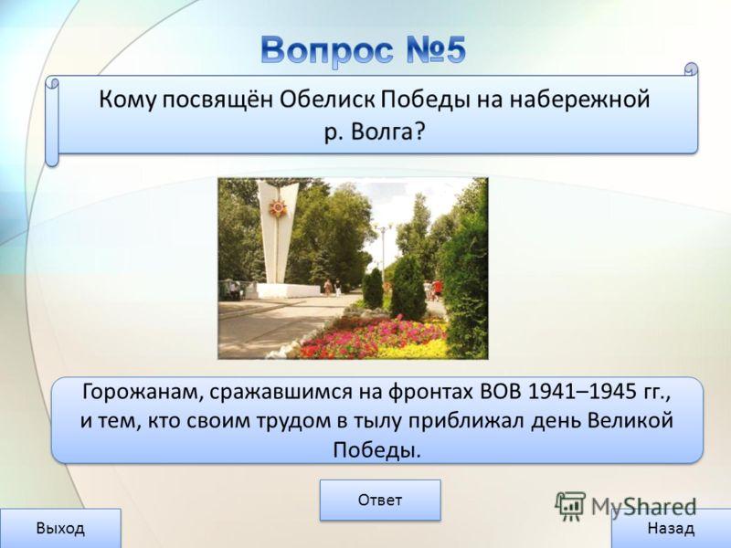 Выход Назад Ответ Горожанам, сражавшимся на фронтах ВОВ 1941–1945 гг., и тем, кто своим трудом в тылу приближал день Великой Победы.