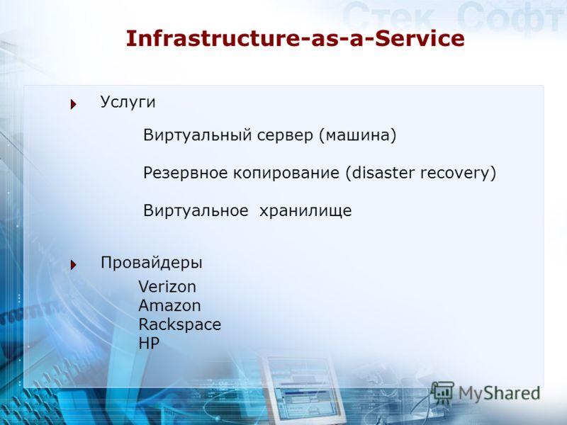 Infrastructure-as-a-Service Услуги Провайдеры Виртуальный сервер (машина) Резервное копирование (disaster recovery) Виртуальное хранилище Verizon Amazon Rackspace HP