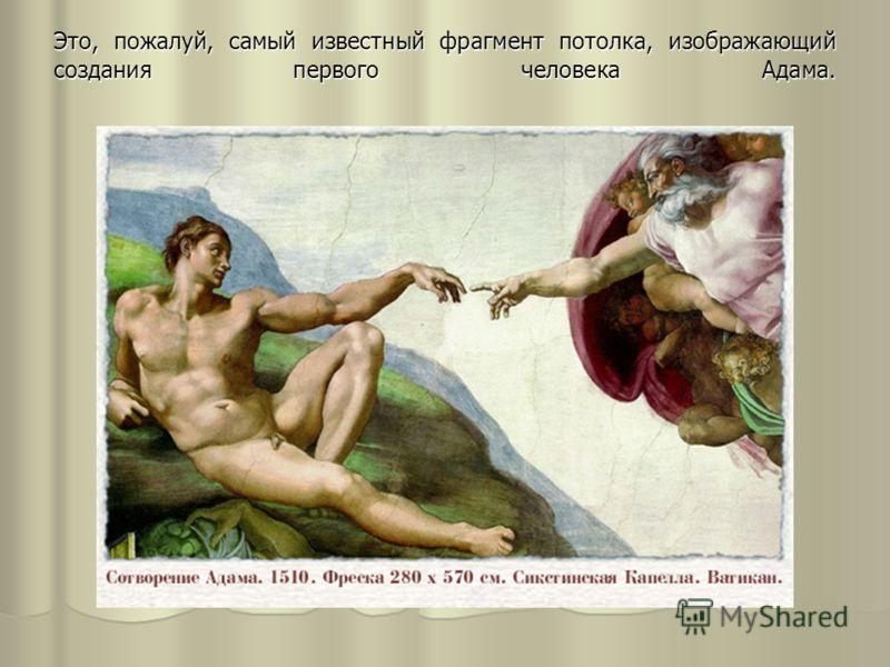 Это, пожалуй, самый известный фрагмент потолка, изображающий создания первого человека Адама.