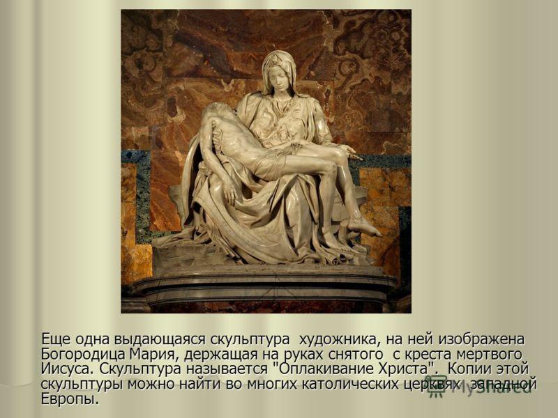 Еще одна выдающаяся скульптура художника, на ней изображена Богородица Мария, держащая на руках снятого с креста мертвого Иисуса. Скульптура называется