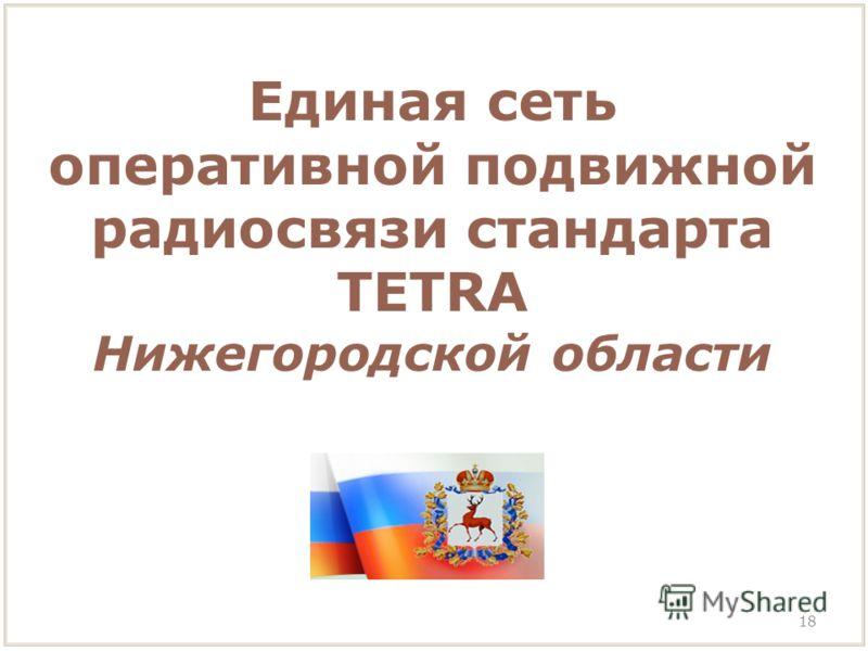 18 Единая сеть оперативной подвижной радиосвязи стандарта TETRA Нижегородской области