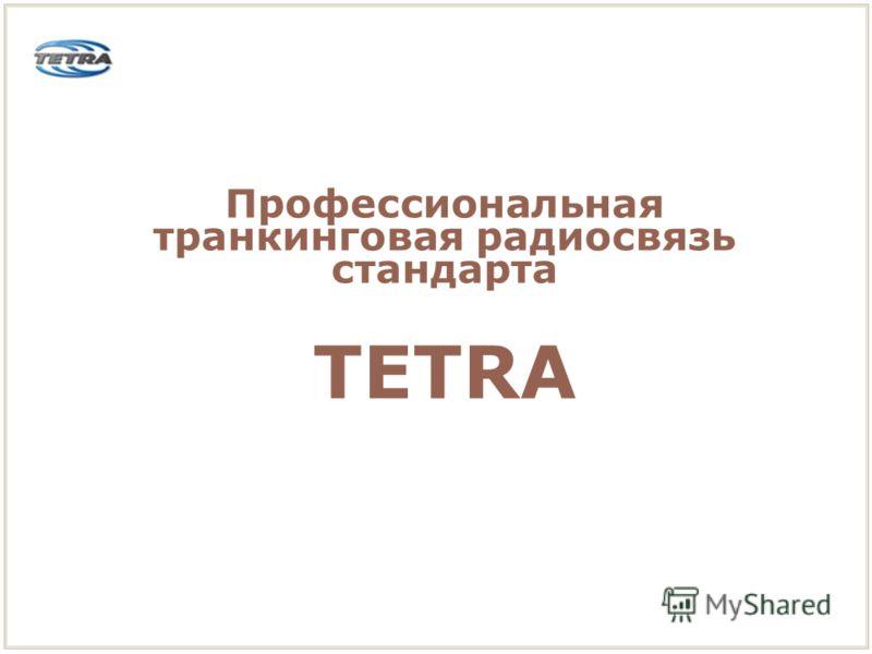 Профессиональная транкинговая радиосвязь стандарта ТЕТRА