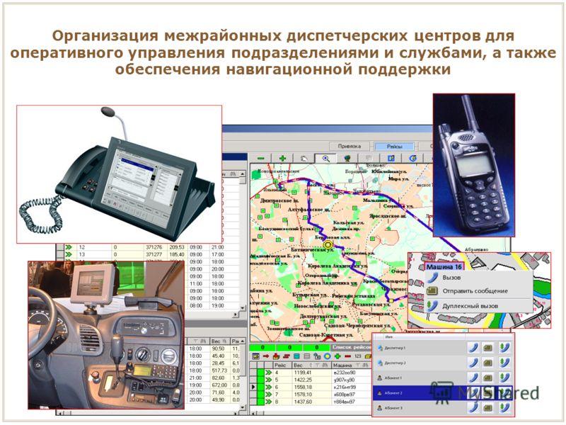Организация межрайонных диспетчерских центров для оперативного управления подразделениями и службами, а также обеспечения навигационной поддержки
