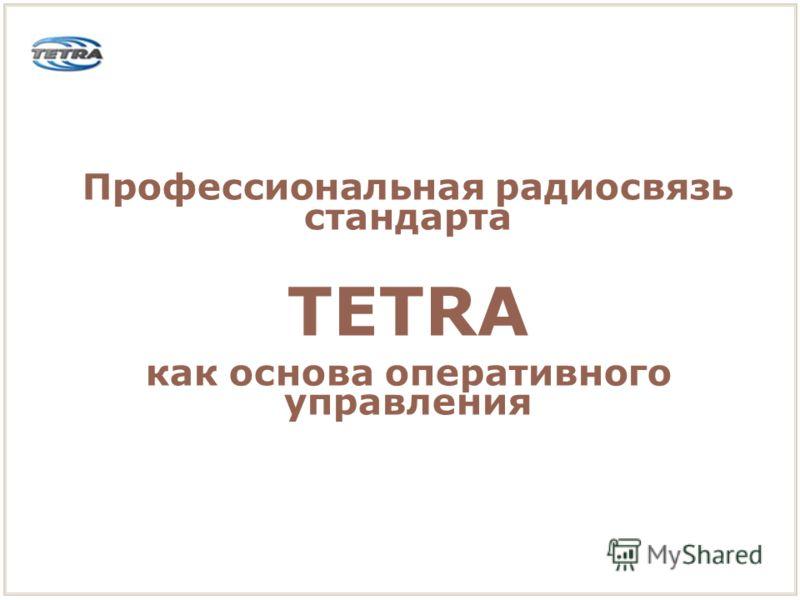 Профессиональная радиосвязь стандарта ТЕТRА как основа оперативного управления