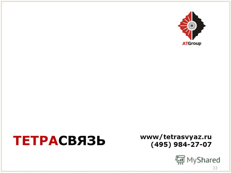 33 ТЕТРАСВЯЗЬ www/tetrasvyaz.ru (495) 984-27-07