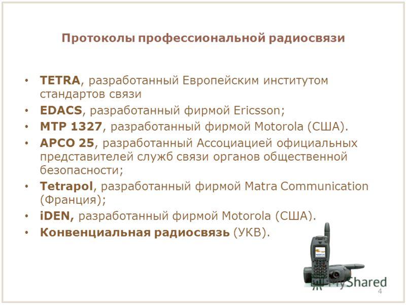 Протоколы профессиональной радиосвязи TETRA, разработанный Европейским институтом стандартов связи EDACS, разработанный фирмой Ericsson; МТР 1327, разработанный фирмой Motorola (США). APCO 25, разработанный Ассоциацией официальных представителей служ