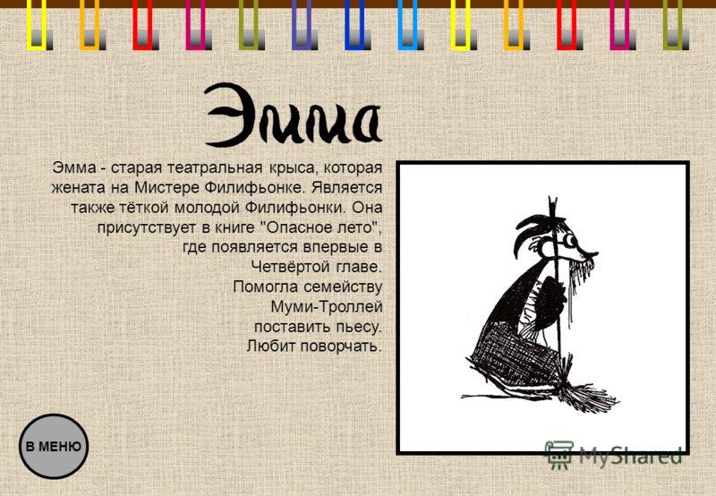 Эмма - старая театральная крыса, которая жената на Мистере Филифьонке. Является также тёткой молодой Филифьонки. Она присутствует в книге