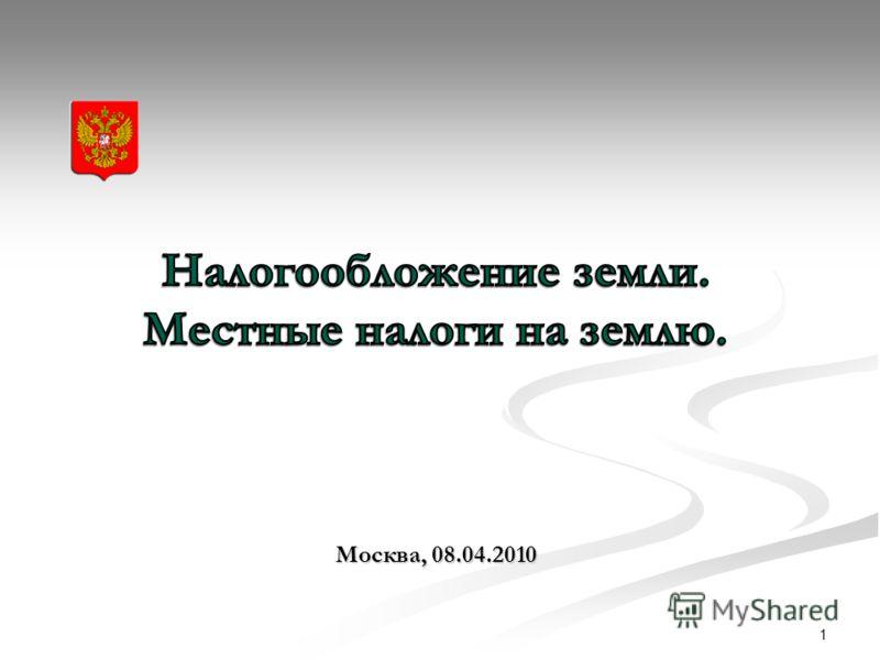 Москва, 08.04.2010 1