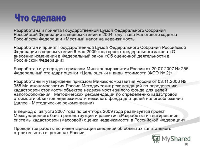 Разработана и принята Государственной Думой Федерального Собрания Российской Федерации в первом чтении в 2004 году глава Налогового кодекса Российской Федерации «Местный налог на недвижимость Разработан и принят Государственной Думой Федерального Соб