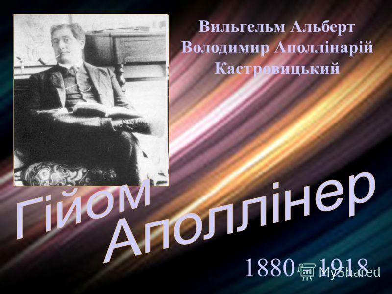 Вильгельм Альберт Володимир Аполлінарій Кастровицький 1880 - 1918