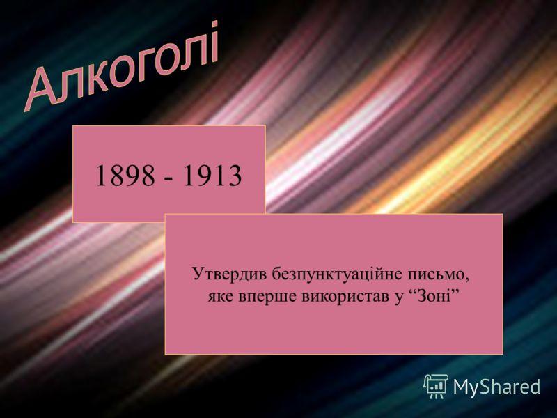 1898 - 1913 Утвердив безпунктуаційне письмо, яке вперше використав у Зоні