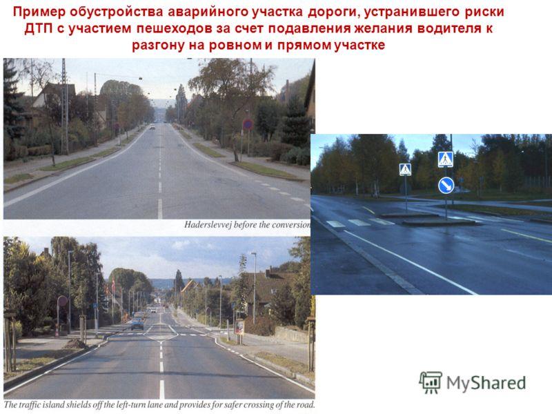 Пример обустройства аварийного участка дороги, устранившего риски ДТП с участием пешеходов за счет подавления желания водителя к разгону на ровном и прямом участке