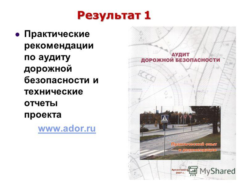Результат 1 Практические рекомендации по аудиту дорожной безопасности и технические отчеты проекта www.ador.ru 18