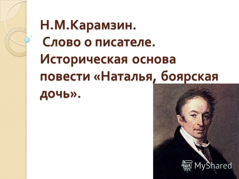 Н. М. Карамзин. Слово о писателе. Историческая основа повести « Наталья, боярская дочь ».