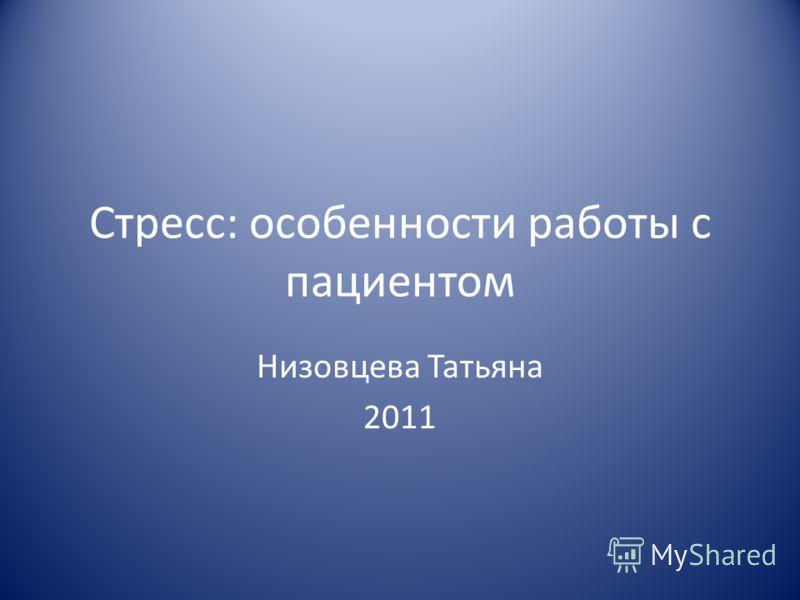 Стресс: особенности работы с пациентом Низовцева Татьяна 2011