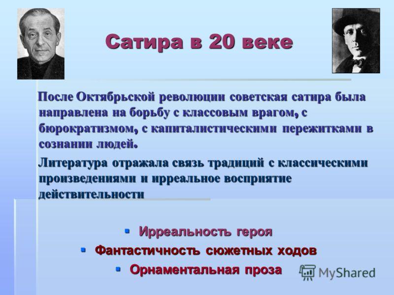 Сатира в 20 веке После Октябрьской революции советская сатира была направлена на борьбу с классовым врагом, с бюрократизмом, с капиталистическими пережитками в сознании людей. После Октябрьской революции советская сатира была направлена на борьбу с к