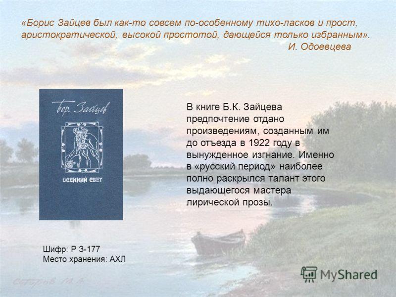 В книге Б.К. Зайцева предпочтение отдано произведениям, созданным им до отъезда в 1922 году в вынужденное изгнание. Именно в «русский период» наиболее полно раскрылся талант этого выдающегося мастера лирической прозы. Шифр: Р З-177 Место хранения: АХ