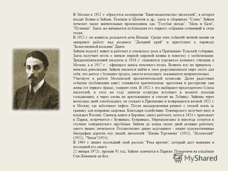 В Москве в 1912 г. образуется кооператив