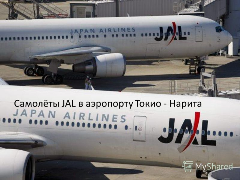 Самолёты JAL в аэропорту Токио - Нарита