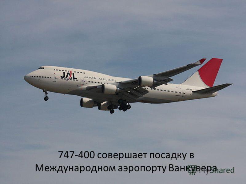 747-400 совершает посадку в Международном аэропорту Ванкувера