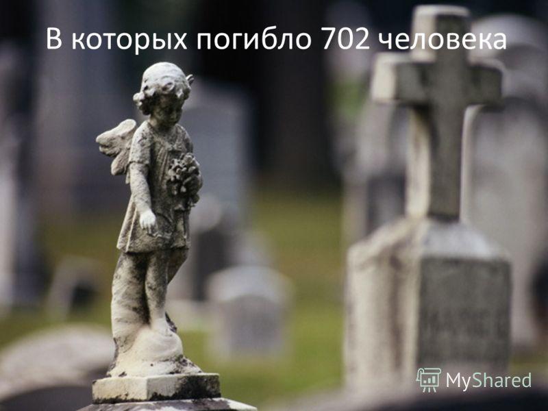 В которых погибло 702 человека