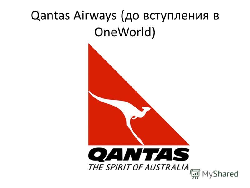 Qantas Airways (до вступления в OneWorld)