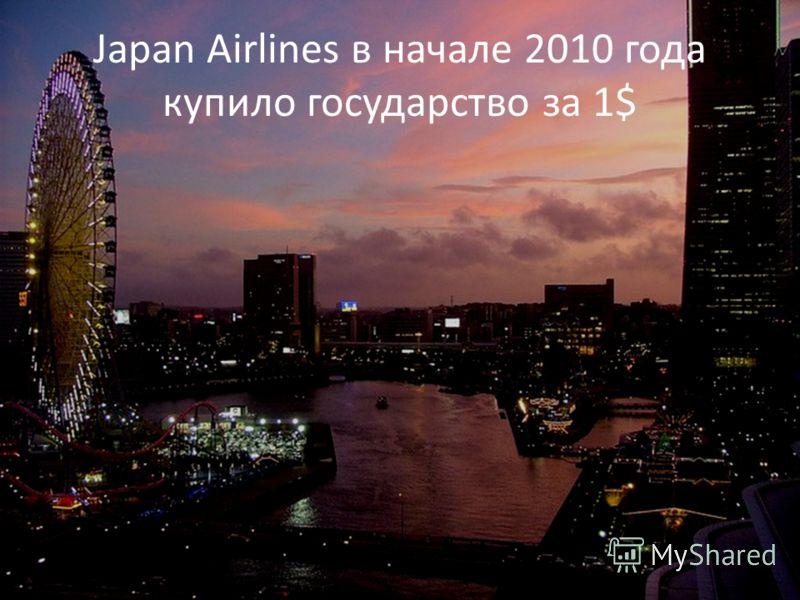 Japan Airlines в начале 2010 года купило государство за 1$
