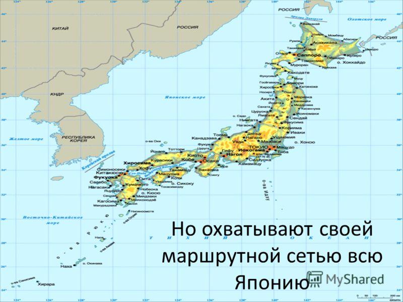 Но охватывают своей маршрутной сетью всю Японию