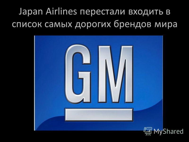 Japan Airlines перестали входить в список самых дорогих брендов мира