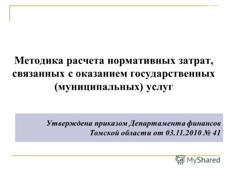 СЛАЙД17 Смета бюджетного учреждения Финансовое обеспечение на выполнение государственного задания на оказание государственных услуг Затраты на содержание имущества Бюджетные ассигнования на исполнение публичных обязательств ФИНАНСОВОЕ ОБЕСПЕЧЕНИЕ ВЫП