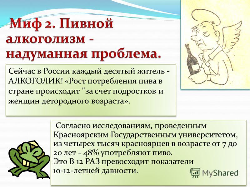 Сейчас в России каждый десятый житель - АЛКОГОЛИК! «Рост потребления пива в стране происходит