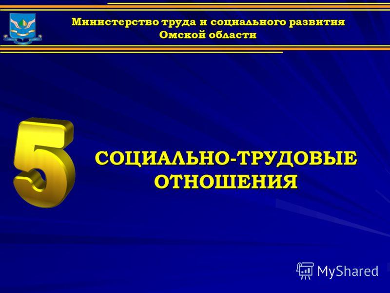 Министерство труда и социального развития Омской области СОЦИАЛЬНО-ТРУДОВЫЕ ОТНОШЕНИЯ
