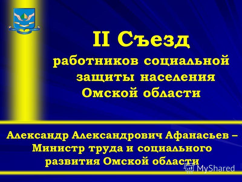 Александр Александрович Афанасьев – Министр труда и социального развития Омской области II Съезд работников социальной защиты населения Омской области