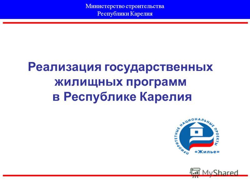 Реализация государственных жилищных программ в Республике Карелия Министерство строительства Республики Карелия