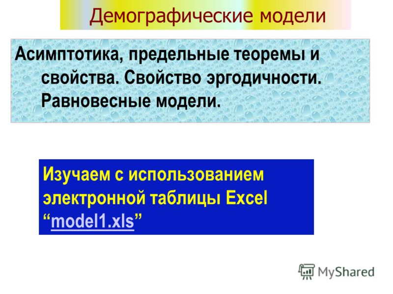Асимптотика, предельные теоремы и свойства. Свойство эргодичности. Равновесные модели. Демографические модели Изучаем с использованием электронной таблицы Excelmodel1.xlsmodel1.xls