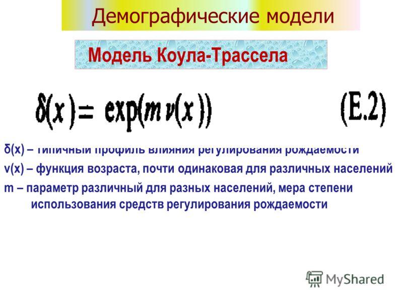 δ(x) – типичный профиль влияния регулирования рождаемости v(x) – функция возраста, почти одинаковая для различных населений m – параметр различный для разных населений, мера степени использования средств регулирования рождаемости Модель Коула-Трассел