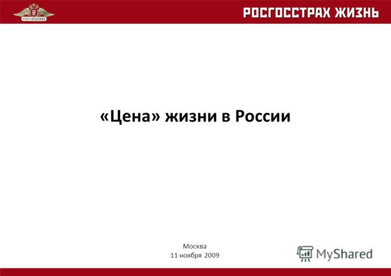 «Цена» жизни в России Москва 11 ноября 2009