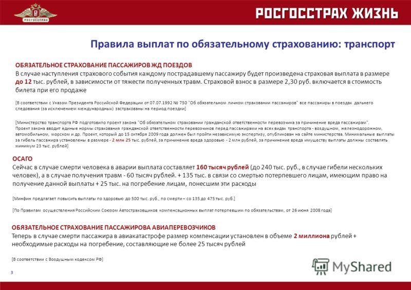 3 Правила выплат по обязательному страхованию: транспорт ОБЯЗАТЕЛЬНОЕ СТРАХОВАНИЕ ПАССАЖИРОВ ЖД ПОЕЗДОВ В случае наступления страхового события каждому пострадавшему пассажиру будет произведена страховая выплата в размере до 12 тыс. рублей, в зависим