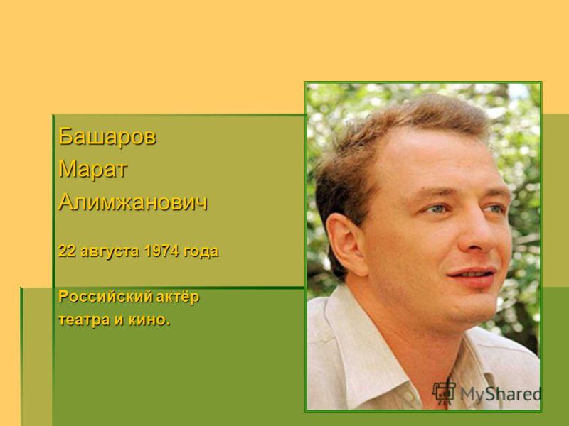 БашаровМаратАлимжанович 22 августа 1974 года Российский актёр театра и кино.