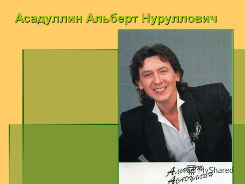 Асадуллин Альберт Нуруллович