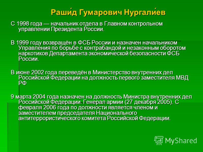 С 1998 года начальник отдела в Главном контрольном управлении Президента России. В 1999 году возвращён в ФСБ России и назначен начальником Управления по борьбе с контрабандой и незаконным оборотом наркотиков Департамента экономической безопасности ФС