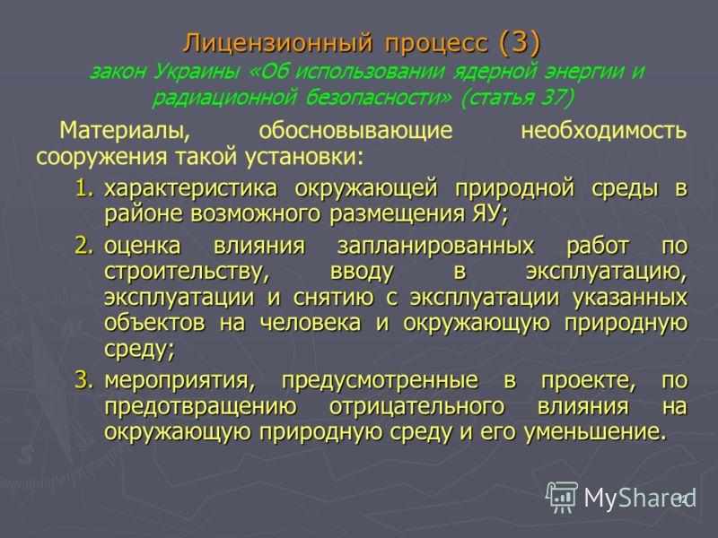 12 Лицензионный процесс (3) Лицензионный процесс (3) закон Украины «Об использовании ядерной энергии и радиационной безопасности» (статья 37) Материалы, обосновывающие необходимость сооружения такой установки: 1.характеристика окружающей природной ср