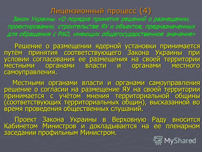 13 Лицензионный процесс (4) Лицензионный процесс (4) Закон Украины «О порядке принятия решений о размещении, проектировании, строительстве ЯУ и объектов, предназначенных для обращения с РАО, имеющих общегосударственное значение» Решение о размещении