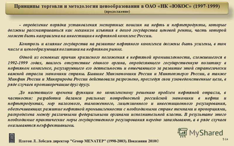 Т -14 Принципы торговли и методология ценообразования в ОАО «НК «ЮКОС» (1997-1999) (продолжение) - определение порядка установления экспортных пошлин на нефть и нефтепродукты, которые должны рассматриваться как механизм изъятия в доход государства це