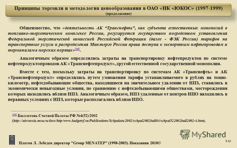 Общеизвестно, что « деятельность АК Транснефть, как субъекта естественных монополий в топливно - энергетическом комплексе России, регулируется государством посредством установления Федеральной энергетической комиссией Российской Федерации ( далее - Ф