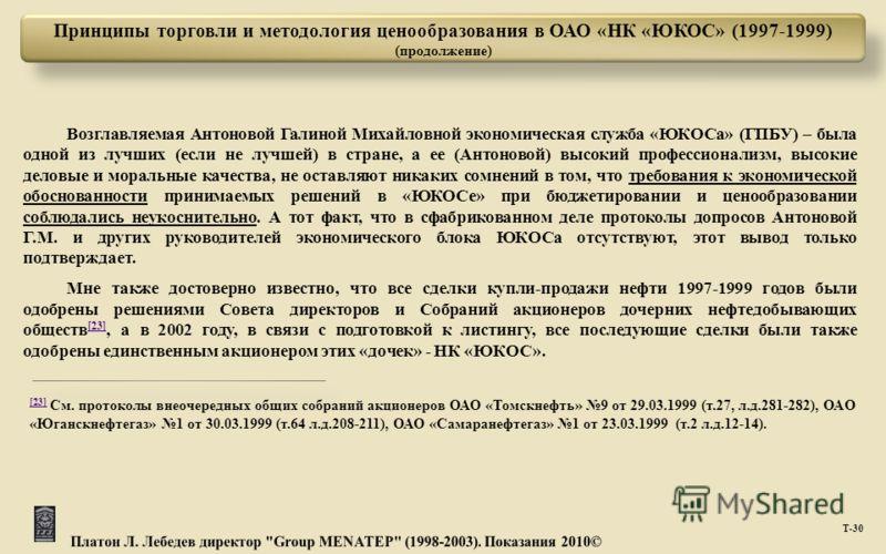 Принципы торговли и методология ценообразования в ОАО «НК «ЮКОС» (1997-1999) (продолжение) Т -30 Возглавляемая Антоновой Галиной Михайловной экономическая служба « ЮКОСа » ( ГПБУ ) – была одной из лучших ( если не лучшей ) в стране, а ее ( Антоновой